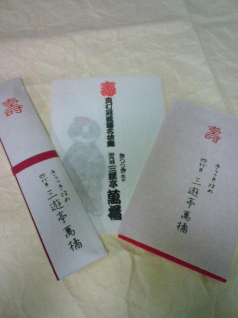 きつつき改メ四代目三遊亭萬橘