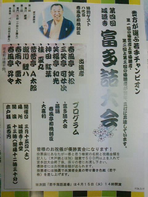 第4回城源寺富多詰大会