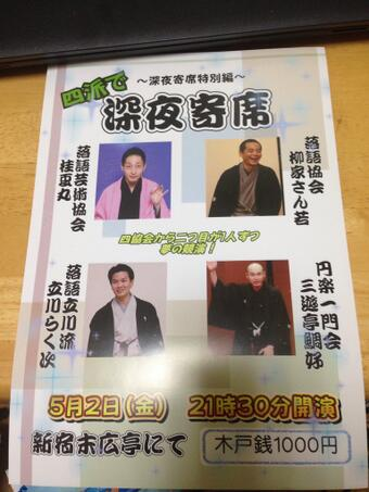 浅草演芸ホール4<br />  月下席後半4日日