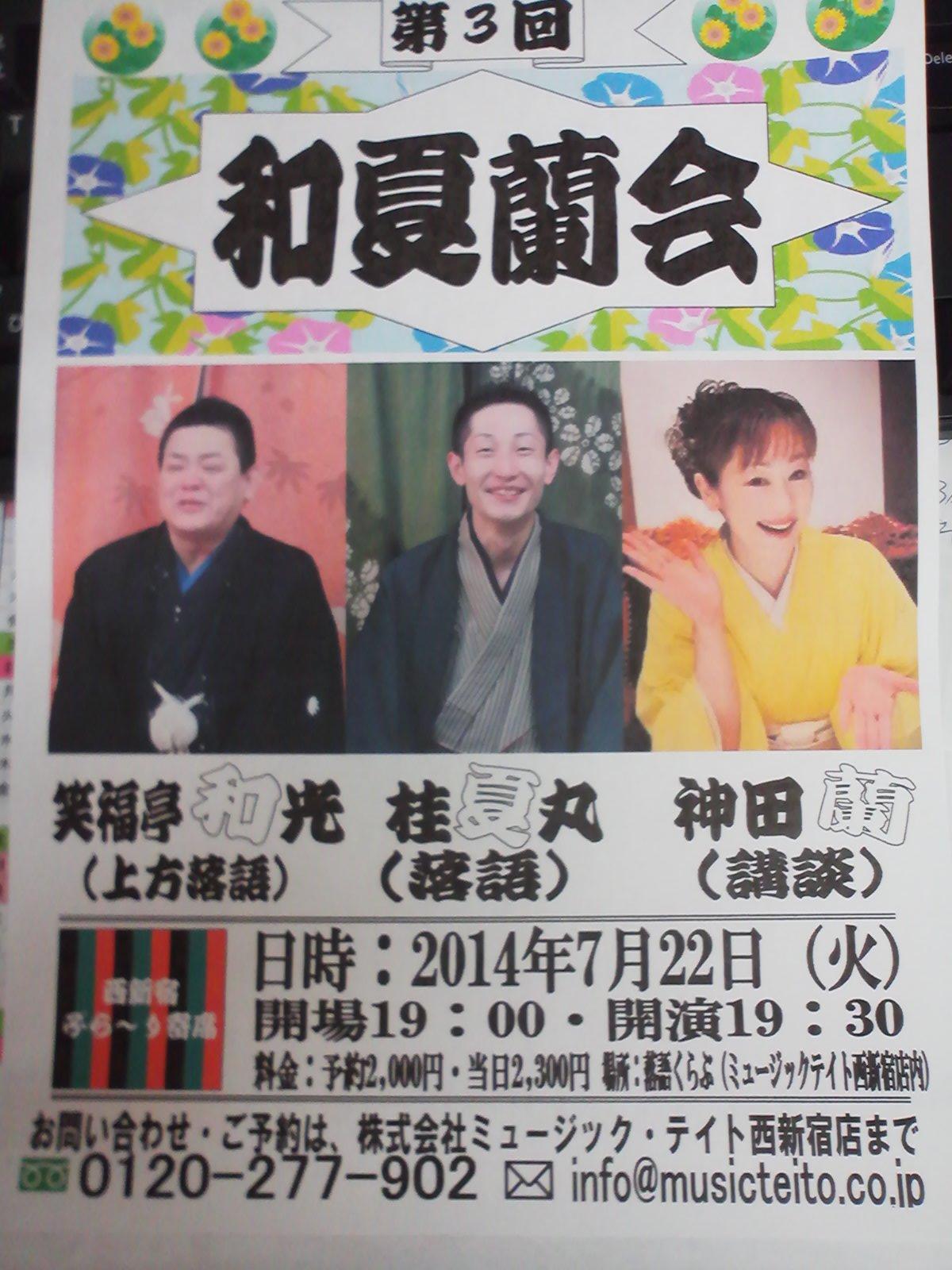 浅草演芸ホール7<br />  月中席前半5日目