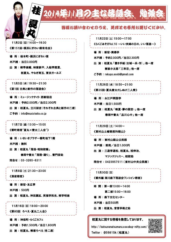 桂夏丸・2014<br />  年11月の主な落語会、勉強会
