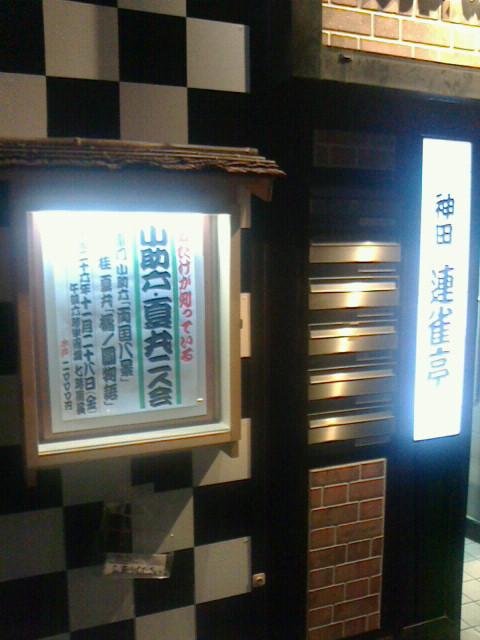 末広亭8日目〜連雀亭プロデュース《私だけが知っている〜雷門小助六・桂夏丸二人会〜》