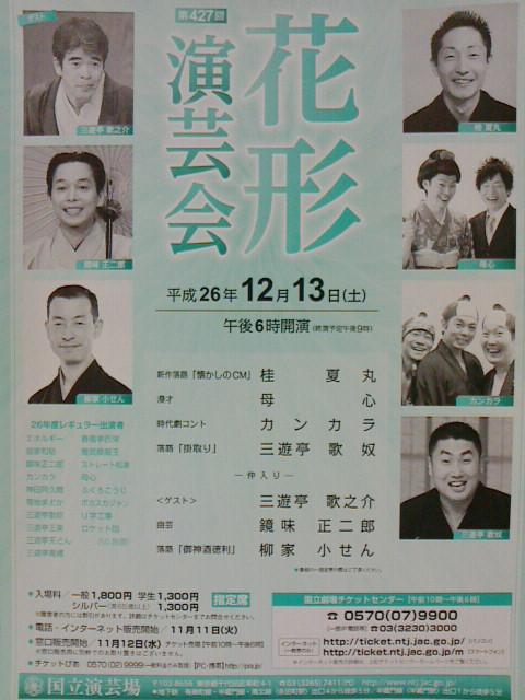 第427回・花形演芸会