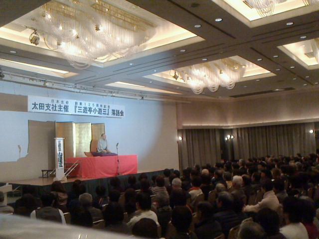 日本生命太田支社主催『三遊亭小遊三落語会』