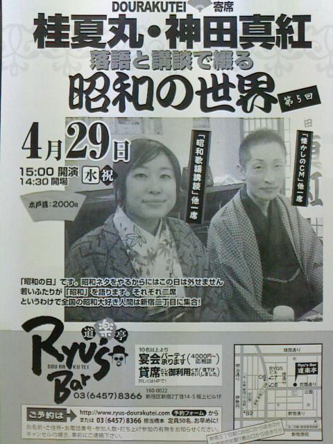 """第24回深川森下落語会""""痛快!二つ目通り"""""""