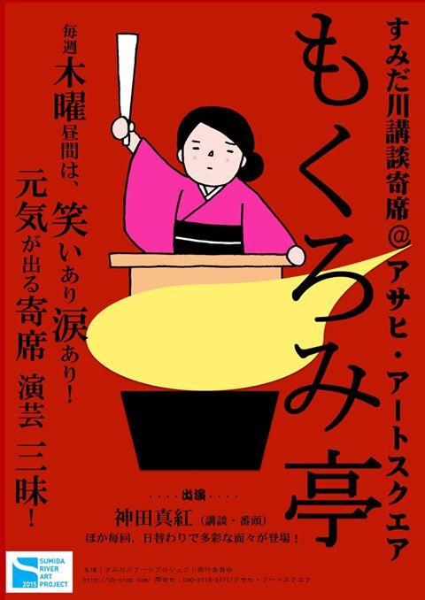 """すみだ川アートプロジェクト2015<br />  """"もくろみ亭vol4<br />  """""""