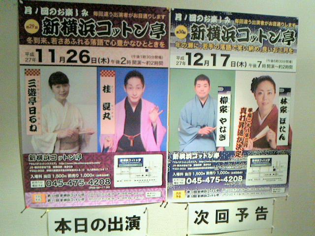 第29回新横浜コットン亭