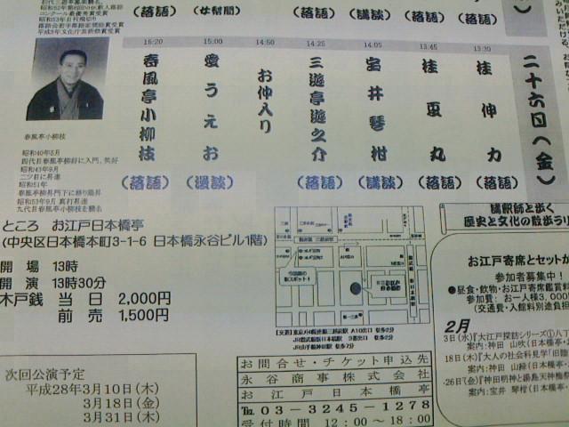 第29回・深川森下落語会〜痛快!二つ目通り〜