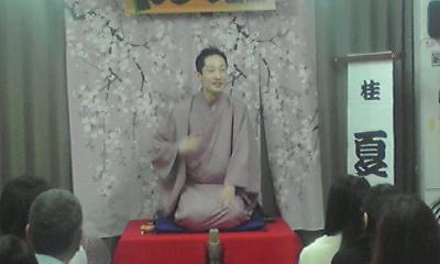 第27回・夏丸演芸館