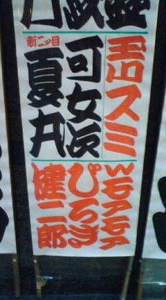 新宿末広亭4<br />  月中席
