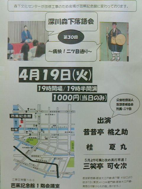 第15回・円丈らくご塾