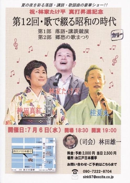 シャンティ国際ボランティア会・熊本地震復興支援チャリティ寄席