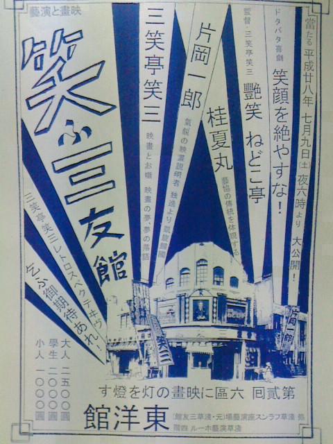 """六区に映画の灯を燈す""""三笑亭笑三レトロスペクティブ"""""""