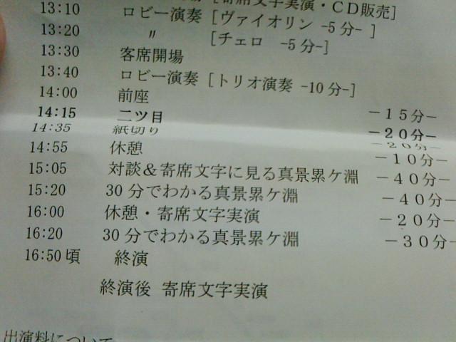 寄席への招待〜豊田に寄席がやってきた〜