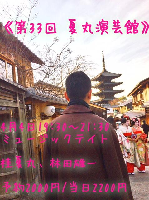 第1回江東モダン亭