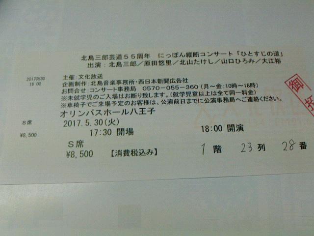 北島三郎コンサート