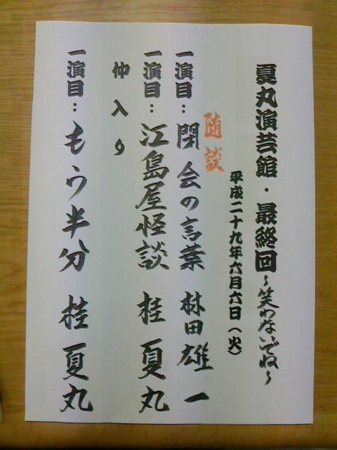 最終回・夏丸演芸館