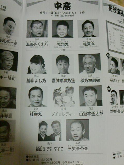 国立演芸場→上野広小路亭