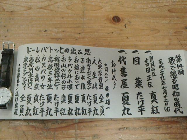 第14回歌で綴る昭和の時代