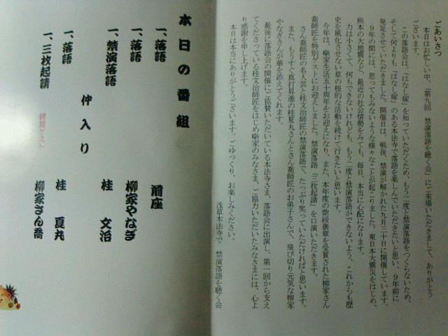 浅草本法寺で禁演落語を聴く会