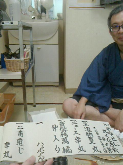 鶴岡雅義と東京ロマンチカ