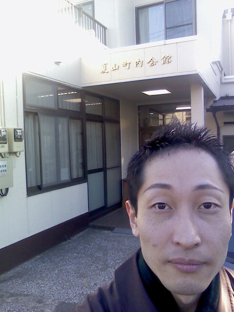 夏山町内会館