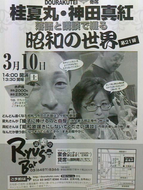 歌で綴る昭和の時代/落語と講談で綴る昭和の世界