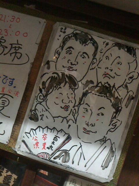 最後の深夜寄席/長野