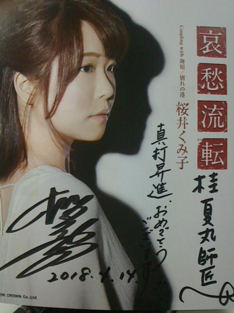 桂夏丸・神田蘭真打昇進披露パーティー
