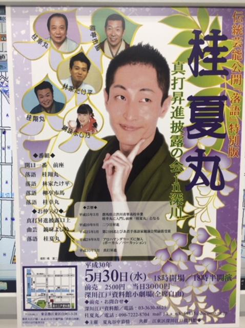 桂夏丸・神田蘭★真打昇進披露興行5月上席2日目
