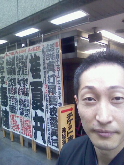 桂夏丸・神田蘭真打昇進披露興行2<br />  1日目(池袋演芸場6<br />  月中席)