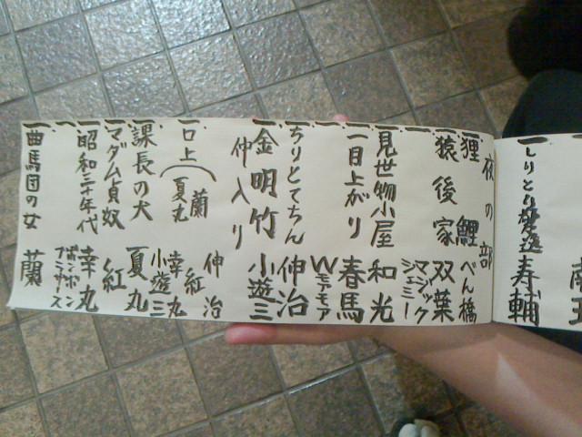 桂夏丸・神田蘭真打昇進披露興行2<br />  6日目(池袋演芸場6<br />  月中席)