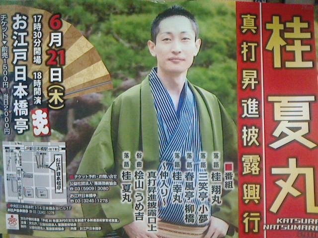 桂夏丸・神田蘭真打昇進披露興行2<br />  7日目(池袋演芸場6<br />  月中席)