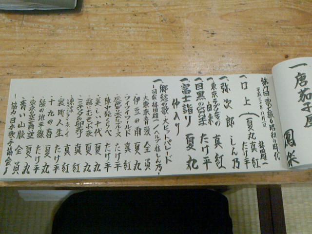 第17回♪歌で綴る昭和の時代