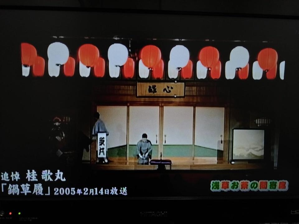 春馬改メ6代三遊亭圓雀襲名披露宴